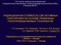 Заглавный лист презентации Н.А. Усачева