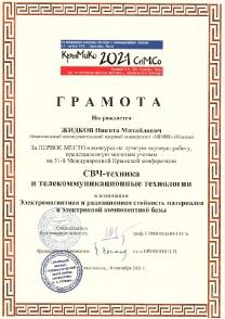 krimco2021_2