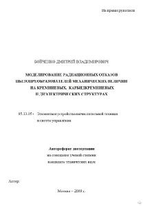 News-Boichenko