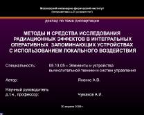 News-Yanenko