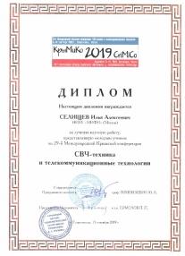 selishev
