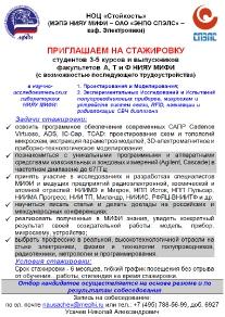 Стажировка_НТК1