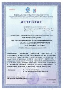 Аттестат ФКА