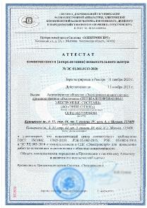 attestat_akkreditacii_2020-2023