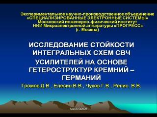 Громов Д.В. (ОАО