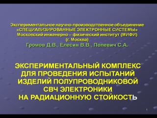 Полевич С.А. (ОАО